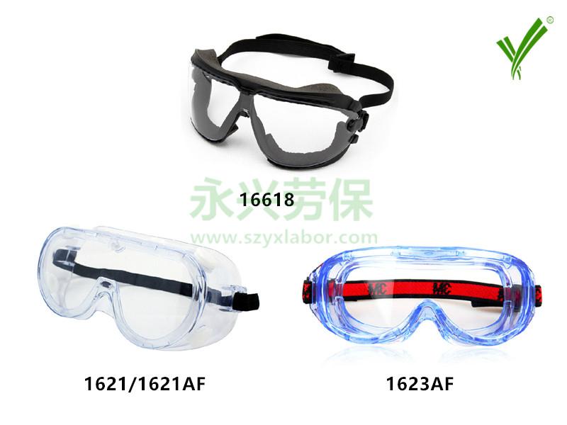 3M 防护目眼镜