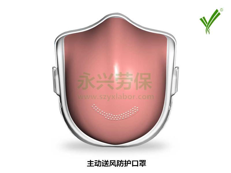 主动送风式防护口罩