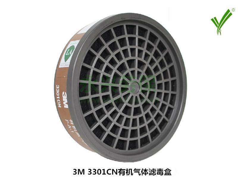 3M 3301CN有机气体滤毒盒