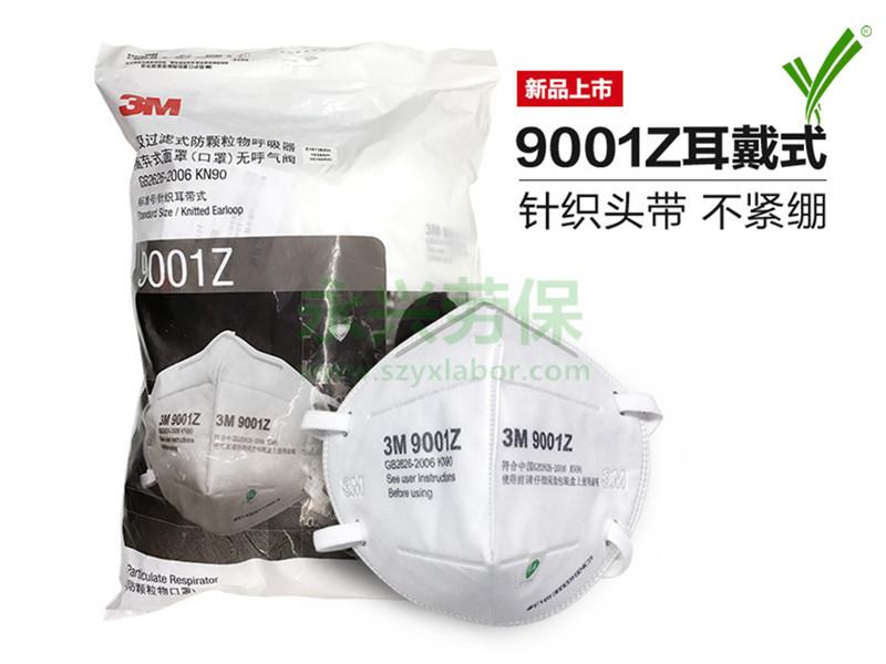 3M 9001Z/9002Z折叠式防颗粒物口罩