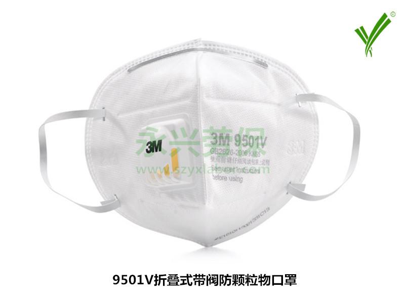 3M 9501V/9502V折叠式带阀防颗粒物口罩