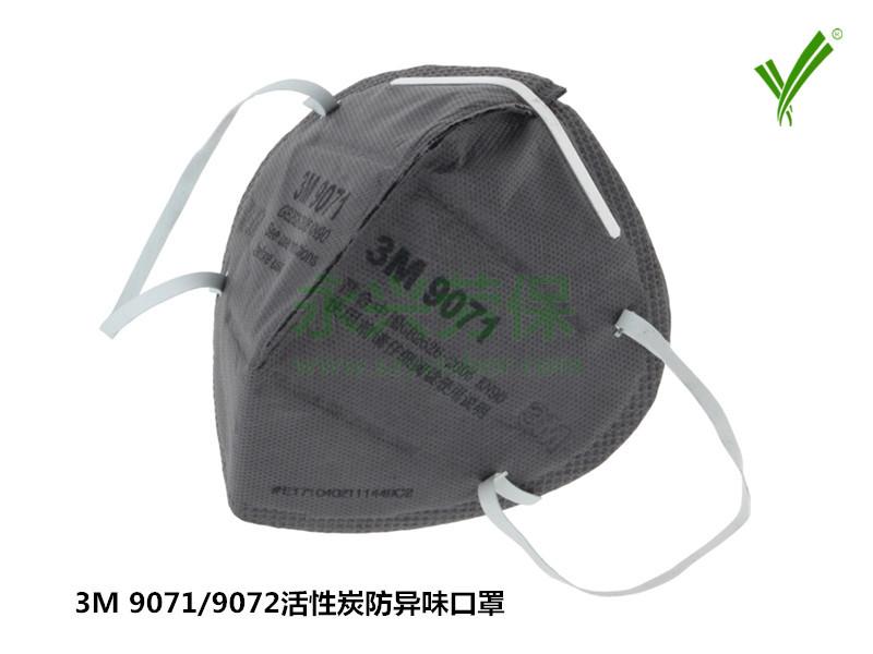 3M 9071/9072活性炭防异味口罩