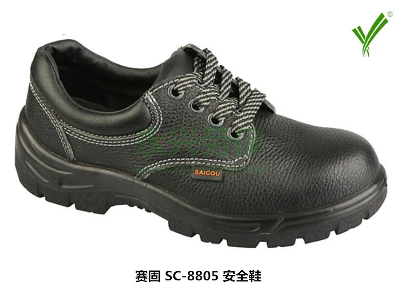 赛固 SC-8805 安全鞋
